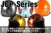 JCPシリーズ