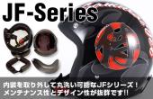JFシリーズ