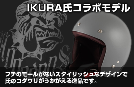 IKURAモデル