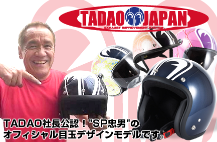 SP TADAOモデル