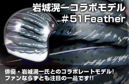 iwaki1-433x283
