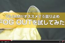 強力曇り止め「FOG OUT」を試してみた!を動画で公開中!!