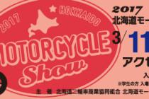 【イベント告知】2017 北海道モーターサイクルショウに出展します!