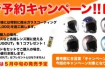 新商品発売記念・先行予約キャンペーン!