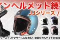 新デザインヘルメット続々入荷!