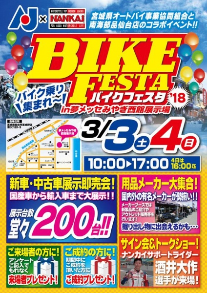 bikefesta
