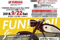 ヤマハモーターサイクルデー2018 イベントレポート!