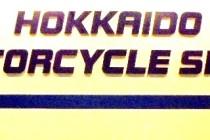 北海道HMGモーターサイクルショーに出展します!