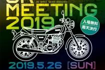 SRミーティング2019イベントレポート!
